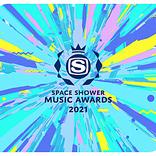 【SPACE SHOWER MUSIC AWARDS 2021】開催決定