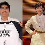 石橋貴明と鈴木保奈美に相次ぐ別居・離婚間近の報道、「子育てが終わったら」