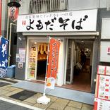【待望】立ち食いそば屋なのにカレーが激ウマな「よもだそば」が新宿にオープン! 行ってみたら立地が絶妙だった / 立ち食いそば放浪記:第251回