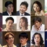 オムニバスドラマ『世にも奇妙な君物語』出演者が発表 松倉海斗ら14人
