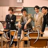 A.B.C‐Z、5人が笑顔で教室に集うキービジュアル 主演ドラマ『ワンモア』4月スタート