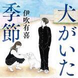 【「本屋大賞2021」候補作紹介】『犬がいた季節』――18歳ならではの葛藤をみずみずしく描き出す青春小説