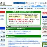 長崎県、IR設置運営希望の5者から応募 ハウステンボス周辺