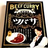 【限定】人気俳優・崎山つばささんプロデュースのカレーが本気度高すぎた