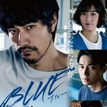 """""""時に人生は残酷だ"""" 松山ケンイチ、東出昌大ら葛藤だらけの日々『BLUE/ブルー』予告公開"""