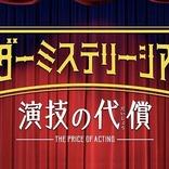 全編アドリブ×リアル体験型ステージ マーダーミステリーシアター『演技の代償』総勢36名のキャストが解禁