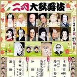 歌舞伎座『二月大歌舞伎』が開幕 第一部『本朝廿四孝』『泥棒と若殿』の舞台写真が到着