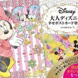 大人ディズニー ポストカード塗り絵の新作は「幸せ」と「キラキラ」