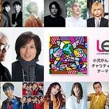 坂本龍一×つんく♂がコラボ、小児がん治療支援チャリティーライブのテーマソング発売