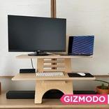 おうちの机をスタンディングデスク化、卓上型の「DeskStand」レビュー