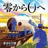 【今週はこれを読め! エンタメ編】新幹線の開発に込められた思い~まはら三桃『零から0へ』