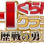 『R-1グランプリ』イベント開催! 芸歴11年越えた準決勝進出経験者35人がMVP目指す
