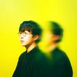 崎山蒼志、シングル「Undulation」リリース決定、ジャケットアートワークほか作品の全貌を一挙公開
