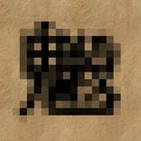 見た瞬間に『鬼滅の刃』だと勝手に思ってしまう漢字!「5万字タワー」に実在する字です