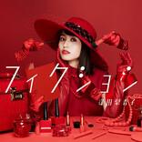 声優・逢田梨香子、2nd EP『フィクション』より「Dream hopper」のMV公開