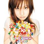 『LOVE PUNCH』から考察する大塚 愛のナチュラルな表現方法