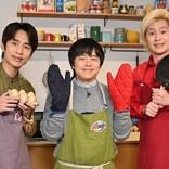 『家事ヤロウ!!!』MC3人がインスタライブで重大発表