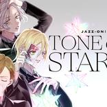男子高校生が奏でる青春ストーリー『JAZZ-ON!』、2月24日発売ミニアルバム表題曲「Tone of Stars Alpha」のMVが公開