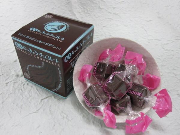 美人らっきょうチョコレート