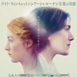 唇を重ねる2人 ケイト・ウィンスレット×アーシャ・ローナンが描く新たな愛の物語、公開決定&予告解禁