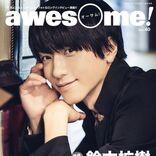 『awesome!』鈴木拡樹を表紙巻頭で大特集、小関裕太 渡邊圭祐らも登場