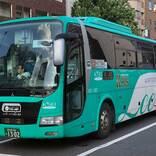 LCCバス「エアポートバス東京・成田」、運賃値上げ 3月から片道1,300円に