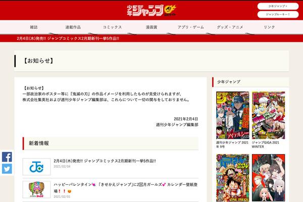 少年ジャンプ公式サイトに掲載されたお知らせ(スクリーンショット)