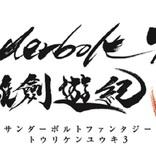 人形劇「サンダーボルトファンタジー」TVシリーズ3期が放送決定!CVに大塚明夫&花江夏樹