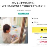 Yahoo!ネット募金、Empower Childrenとともに小児がん治療支援の募金窓口を開設