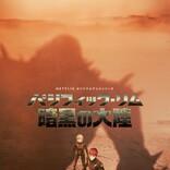 アニメ『パシフィック・リム』吹き替え版予告公開 兄妹の旅&ロボットと怪獣の激闘も
