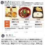 「あまりにも酷い言い方」「完全に府民を馬鹿にしてる」 大阪府新型コロナ宿泊療養施設食事問題で米山隆一氏「維新があればいいじゃない?」ツイートが物議