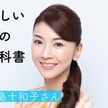 君島十和子さん、この1年で変えた「紫外線ケア」とは?【新しい美の教科書】(1)
