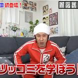 R-1決勝常連も「去年までしんどかった」おいでやす小田、芸歴20年の苦労を吐露
