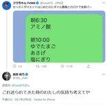 フワちゃん「せっかくダイエットはじめたのにギャル曽根とのロケで全部パー」ツイートに指原莉乃さんや藤田ニコルさんが反応
