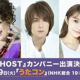 ミュージカル『GHOST』の世界を「うたコン」で届ける 浦井健治、桜井玲香、森公美子よりコメント