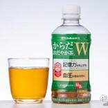 日本初! 記憶力と血圧にダブルではたらく『からだおだやか茶 W』