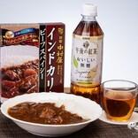 【#カレーに紅茶】新宿中村屋『インドカリー』とキリン『午後の紅茶 おいしい無糖』がコラボキャンペーン実施中! カレーに紅茶は意外と合う…!?