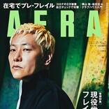 SixTONES松村北斗と関ジャニ∞横山裕のインタビューが『AERA』に掲載、主演作やグループへの思い語る