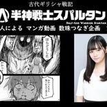 アイドル・石川涼楓「男の人の声は本当に大変でした」漫画1話分1人で演じ分け
