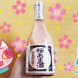 カルディ、桜の香り華やぐ甘酒レポ! 米糀の自然の甘みが絶品すぎ