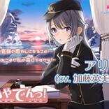 鉄道×ASMR『いやでんっ!2』、第4弾の車掌「アリス」は加藤英美里が担当