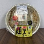 【二郎系】新しくなったセブンイレブンの『豚ラーメン』を食べてみたら、その完成度の高さに唸った / 「中華蕎麦とみ田監修 三代目豚ラーメン」