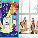 オンライン演劇公演『HKT48、劇団はじめます。』公式パンフレット予約販売がスタート 田島芽瑠・坂口理子・地頭江音々らのコメントも到着