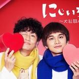 井浦新と北村匠海がバレンタインに大喧嘩…『にじいろカルテ』スピンオフ決定
