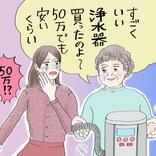 """浄水器で50万円ぼったくられた義母。""""健康セミナー""""でダマされる人たち"""
