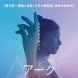 芳根京子、17歳から100歳以上までを熱演 『Arc アーク』公開決定&特報解禁