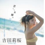 吉田莉桜、「ヤングチャンピオン」表紙に登場「少しずつですが成長をしている私を見れるのではないかと…」