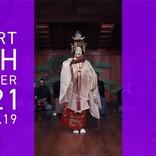 能をマルチアングルで楽しめる『すまほ能』が2/12(金)公開 「3D能面」「3D能楽堂」の特別映像も