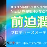 KARASTAとPCI MUSICが新オーディションを開催! 優勝者は作曲家・前迫潤哉の楽曲で配信デビュー!!