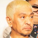松本人志、萩本欽一に「お疲れ様でしたー。」 『仮装大賞』出場時には浜田雅功が欽ちゃんのモノマネ